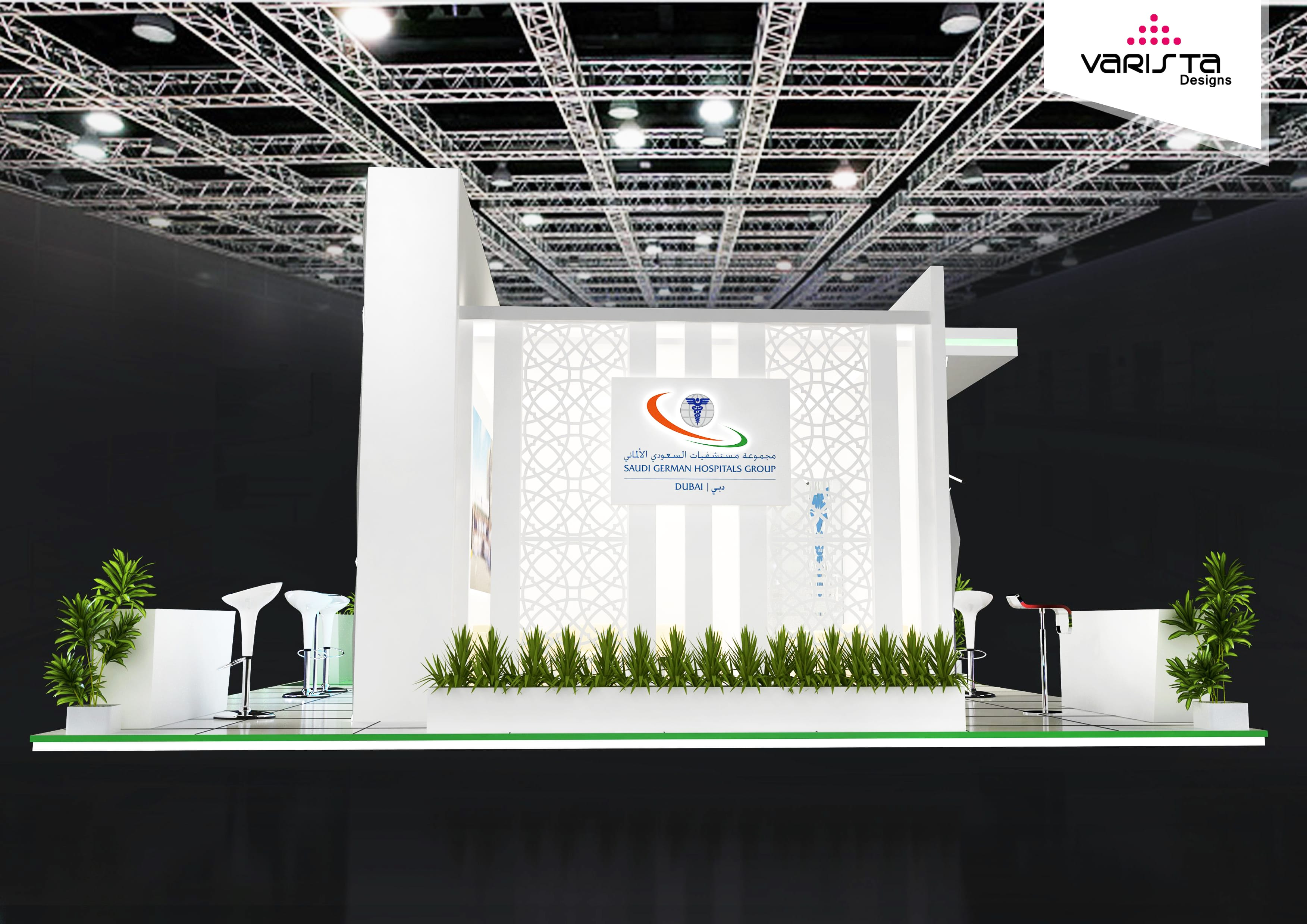 Saudi German hospital exhibition stand at Arab health dubai